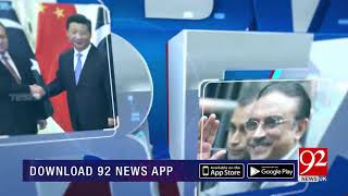 Breaking Views with Malick - Is Nawaz Sharif satisfied with party leaders opinion? - 22 Sep 2018