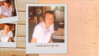 #x202b;דניאל ארמוזה / חבר יקר#x202c;lrm;
