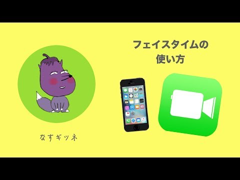 iPhone iPad シニア向け 超超入門講座 8 ー FaceTime(フェイスタイム)の使い方