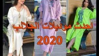 أحدث موديلات الجلالب 2020