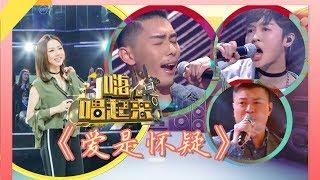 《嗨!唱起来》第5期精彩:邓紫棋与达人合唱《爱是怀疑》【东方卫视官方高清】