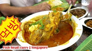 Eating show (MUKBANG, 먹방) The best Fish Head Curry in Singapore
