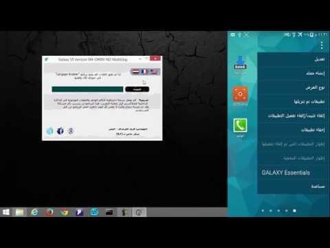 Galaxy S5 VZW SM-G900V 4.4.4 MultiLing  العربية - Français - Türkçe -  فارسي -  Hindi -  Russian