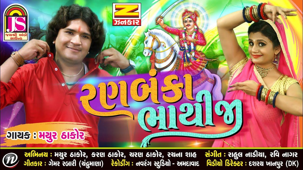 Mayur Thakor||  RanBaaka Bhathiji  || Hits Of Gujarati Song || Jay Shree Ambe Sound