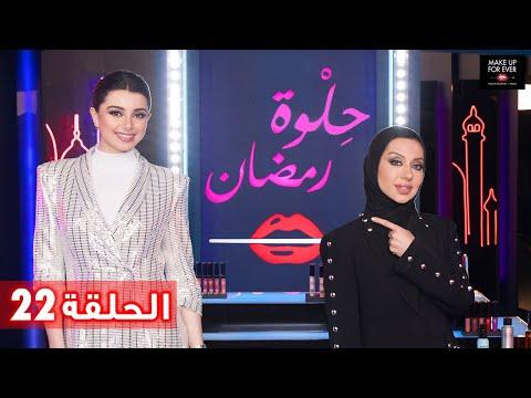 Xxx Mp4 ح 22 حلوة رمضان 2019 مع ماريتا الحلاني وحنان النجادة 3gp Sex
