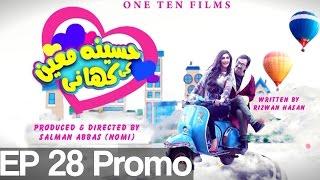 Haseena Moin Ki Kahani Episode 28 Promo | APlus