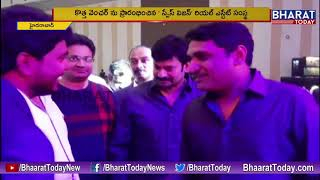 'Space Vision Groups' Launches New Venture || Former Minister Laxma Reddy, Director Srinu Vaitla