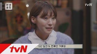 lifebar [인생공감] 배우 유인영을 눈물짓게 한 비하인드 인생스토리 170105 EP.5