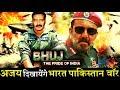 Download  Ajay devgan और Sanjay dutt की अपकमिंग फिल्म की शूटिंग शुरू  ! MP3,3GP,MP4