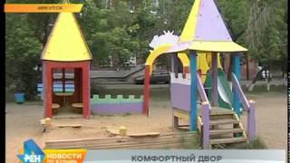 Реконструкция дворов идёт полным ходом в Иркутске
