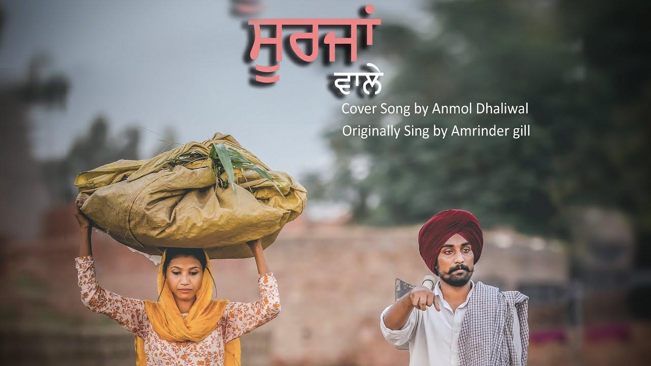 Download Soorjan wale | cover song | Anmol Dhaliwal | Preet Chininya | Amrinder Gill | Ammy Virk | MP3 Gratis