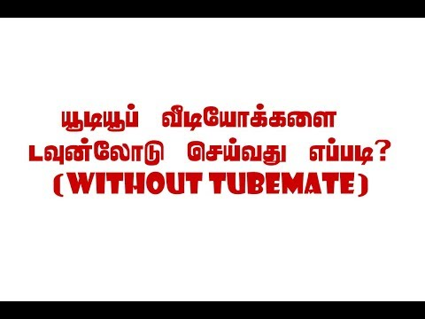 How to download Youtube videos | Without Tubemate