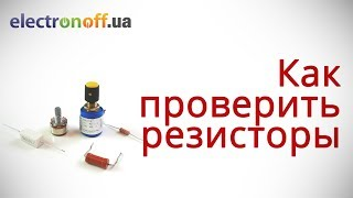 Как проверить резисторы