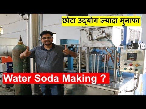 छोटा उद्योग ज्यादा मुनाफा Water Soda Making Business ?