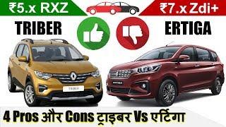 Triber vs Ertiga Hindi 4 Pros & Cons ट्रायबर v/s अर्टिगा