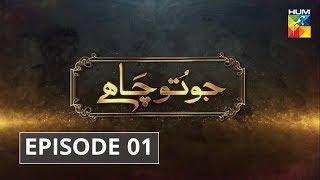 Jo Tou Chahay Episode 1 HUM TV Drama 4 July 2019