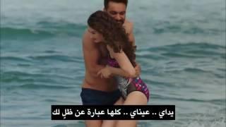 #x202b;أغنية التركية من مسلسل العريس الرائع مترجمة للعربية (الشمس- Güneş ) (للمغنية - Aydilge)#x202c;lrm;