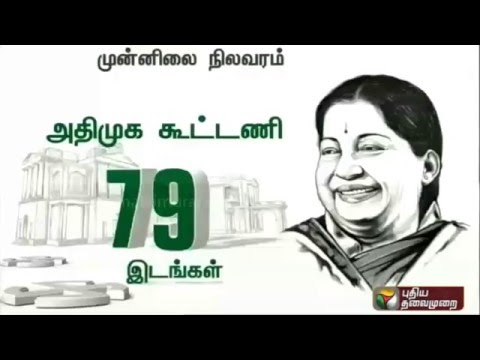 Tamil Nadu election results: ADMK, DMK - Who is leading now?