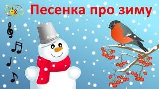 Download Зимние песни и мультики для детей: Песенка про зиму и зимние забавы Video