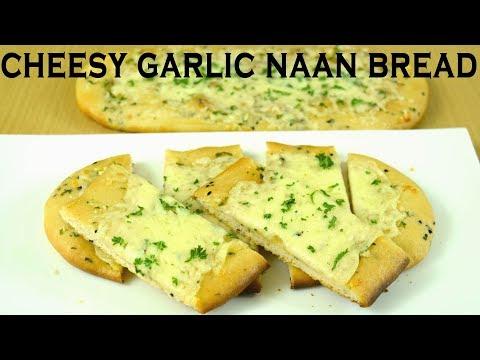 Cheesy Garlic Naan Bread| Recipe of naan bread| Garlic  butter| Cheesy garlic bread| Yummylicious