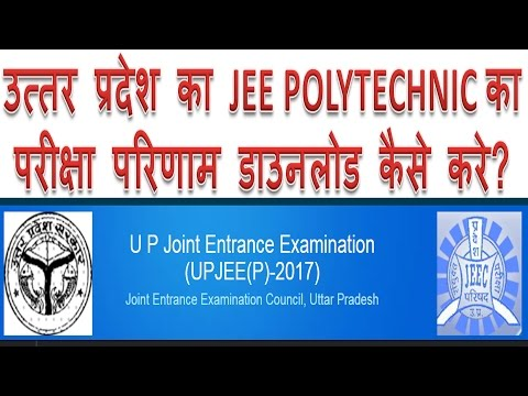 How to download UPJEE POLYTECHNIC exam result in Hindi | UP Polytechnic ka result kaise dekhe