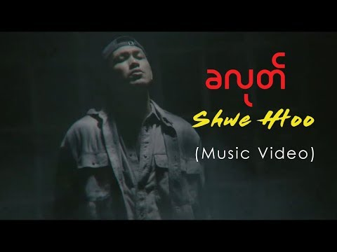 Xxx Mp4 Shwe Htoo ခလုတ္ Official Music Video 2018 3gp Sex