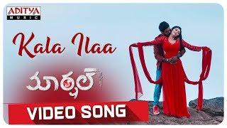 Kala Ilaa Video Song   Marshal Movie   Meka Srikanth,Adaka Abhay,Megha Choudary,Rashmi Singh