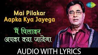 Mai Pilakar Aapka Kya Jayega with lyrics | मय पिलाकर आपका क्या जायेगा  | Jagjit Singh Ghazal