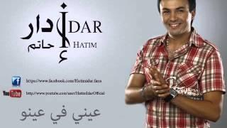 Hatim Idar - 3ini f 3inou (Official Audio) | حاتم إدار - عيني في عينو