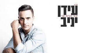עידן יניב - יכול להיות אני | Idan Yaniv - Yahol Lihiyot Ani