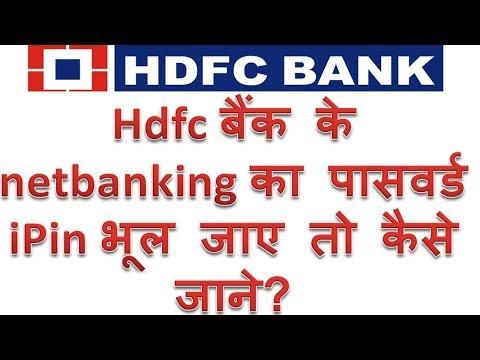 how to forgot ipin of hdfc bank netbanking account | Hdfc netbanking password bhul jaye to kya kare