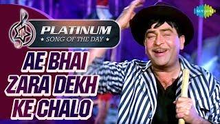 Platinum Song Of The Day |Ae Bhai Zara Dekh Ke Chalo | ये भाई जरा देख के चलो  |13th Sept | Manna Dey