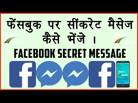 What is Facebook Secret Message | How To Send Facebook Secret or Encrypted Messages [Hindi/Urdu]