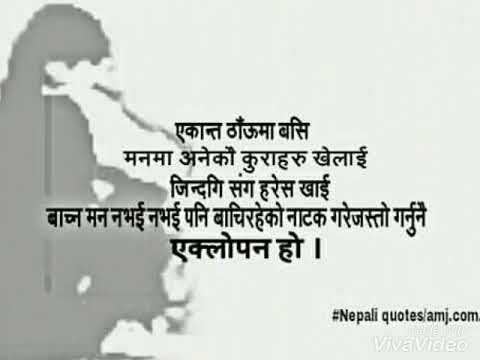 #Nepali heart touching lines ,(quotes) with heart touching flute music...by -Aciss