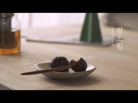 [CC] 리틀포레스트 속 밤조림 :  Marron Glace from the movie 'Little Forest'   Honeykki 꿀키