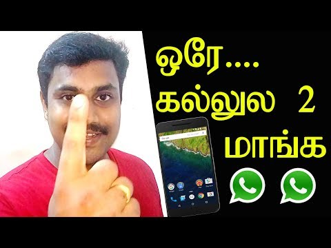 How To Use Two Whatsapp In One Android Mobile l ஒரே கல்லுல 2 மாங்க