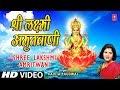 Shree Laxmi Amritwani By Kavita Paudwal I Sampoorna Mahalaks
