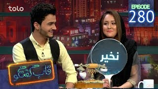 Download قاب گفتگو - قسمت ۲۸۰ / Qabe Goftogo (The Panel) - Episode 280 Video