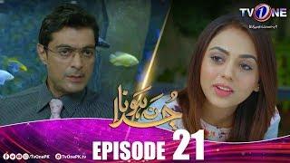 Juda Na Hona | Episode 21 | TV One Drama
