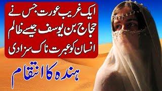 Love Story of Al-Hajjaj ibn Yusuf (Hajjaj bin Yusuf) Hindi & Urdu