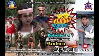 MODERN KRISHNA LILA(Jogesh Jojo's COMEDY DUKAN Episode- 04)New Sambalpuri Comedy(RKMedia)