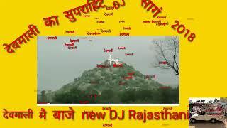 New Rajasthani song 2018 Laxman Singh Rawat