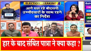 BJP की हार के बाद Sambit Patra ने क्या कहा ?