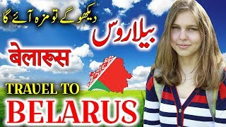 Travel To Belarus   Full History And Documentary About Belarus In Urdu & Hindi   بیلاروس کی سیر
