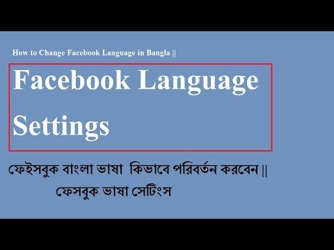 How to Change Facebook Language in Bangla || Facebook Language Settings