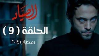 مسلسل الصياد HD - الحلقة ( 9 ) التاسعة - بطولة يوسف الشريف - ElSayad Series Episode 09