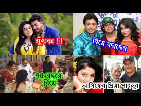 Xxx Mp4 শাকিব খান ও অপু বিশ্বাসের আজকের সেরা নিউজ না দেখলে মিস Shakib Khan Apu Biswas Bangla News 3gp Sex