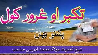 Pashto New Bayan by Hazrat Molana Sheikh Idrees Sahib | Ghuroor Ao Takaburr Kawal