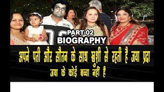 जया प्रदा अपने पती और सौतन के साथ खुशी से रहती है    जया के कोई बच्चा नहीं है    Biography    Part02