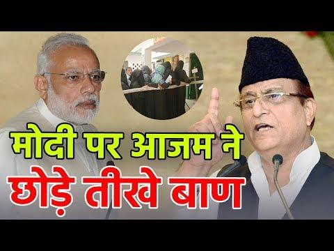 Kairana By Election में Modi Govt के लिए ये क्या बोल गए Azam Khan